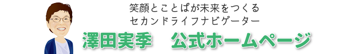 笑顔とことばが未来をつくる セカンドライフナビゲーター 澤田実季公式ホームページ